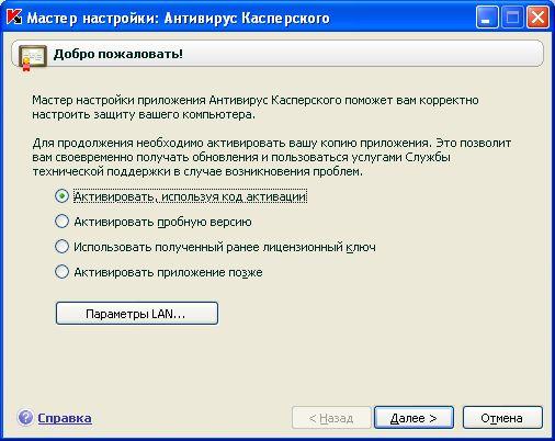 Инструкция по активации лицензионного ключа Антивируса Касперского